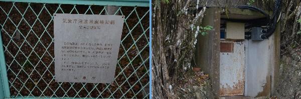 気象庁津波地震検知網父島2観測局